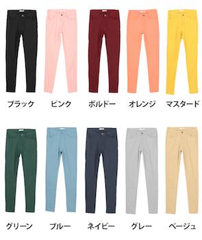 ユニクロのカラーパンツの色の種類