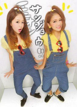 7黄色Tシャツ×オーバンオール×ユニバ双子コーデ