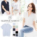 スキッパーシャツでレディースに人気は?おすすめのおしゃれなスキッパーシャツも紹介!