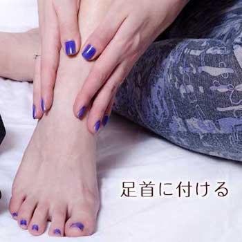 強い香りの香水は足首やハンカチにつける