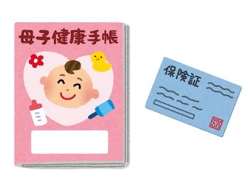 マザーズバッグの中に入れる必須アイテム5:母子手帳&保険証