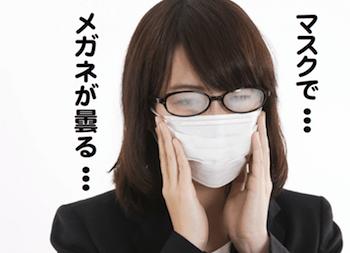 なぜマスクをするとメガネが曇るのか?