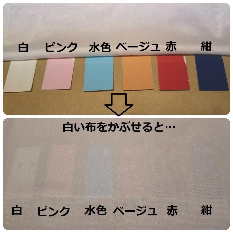 透けやすい色の実験