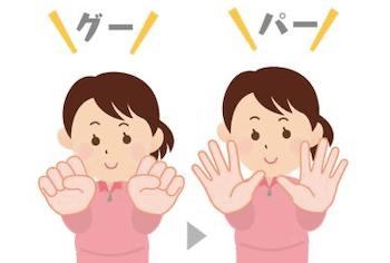 指のむくみを解消した指輪の抜き方:グーパー運動