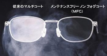 メガネが曇る原因:コーティング剥がれ