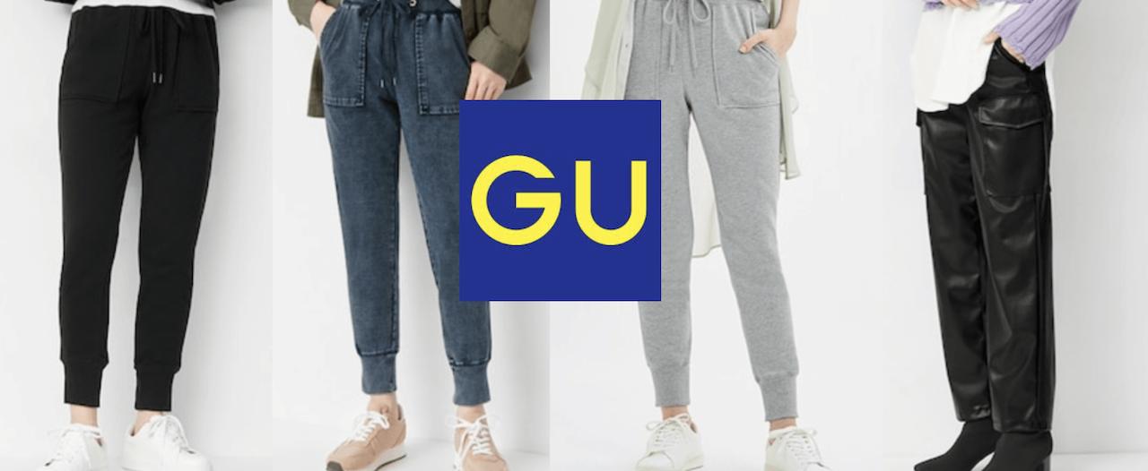 GUのジョガーパンツのレディースコーデ!GUアイテムの人気の秘密!
