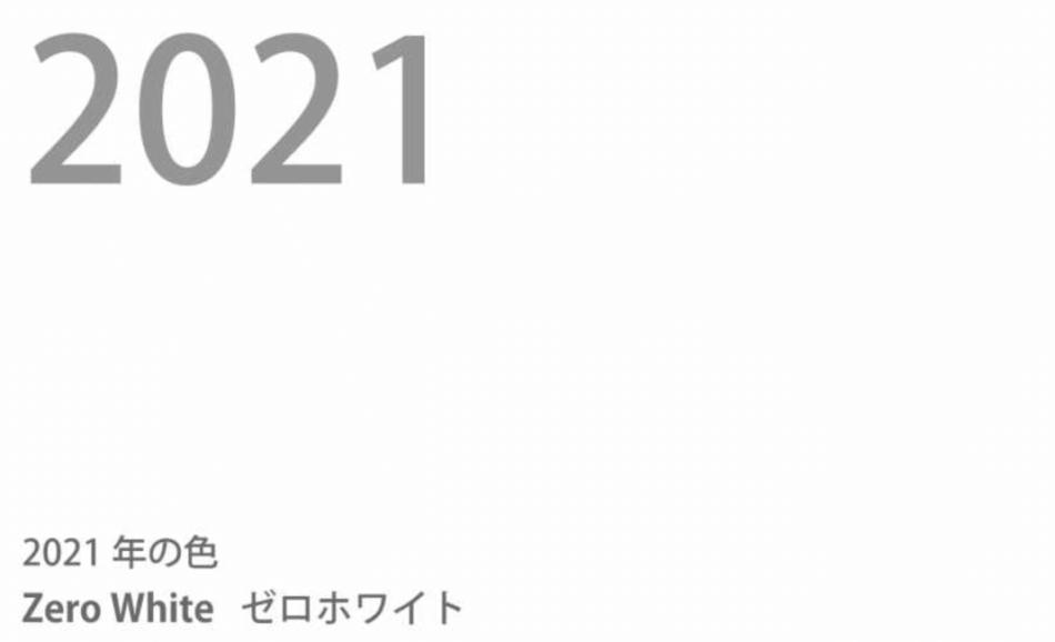 2021春トレンドカラー:ゼロホワイト