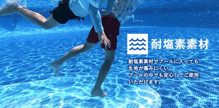 プールでも活用するなら耐塩素機能をチェック!