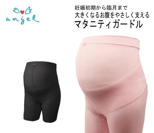 マタニティの下着の選び方:妊婦帯・マタニティガードル